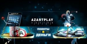 Казино Аzartplay