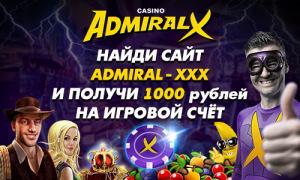 «Admiral XXX»